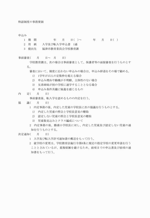 会 教育 委員 福津 市